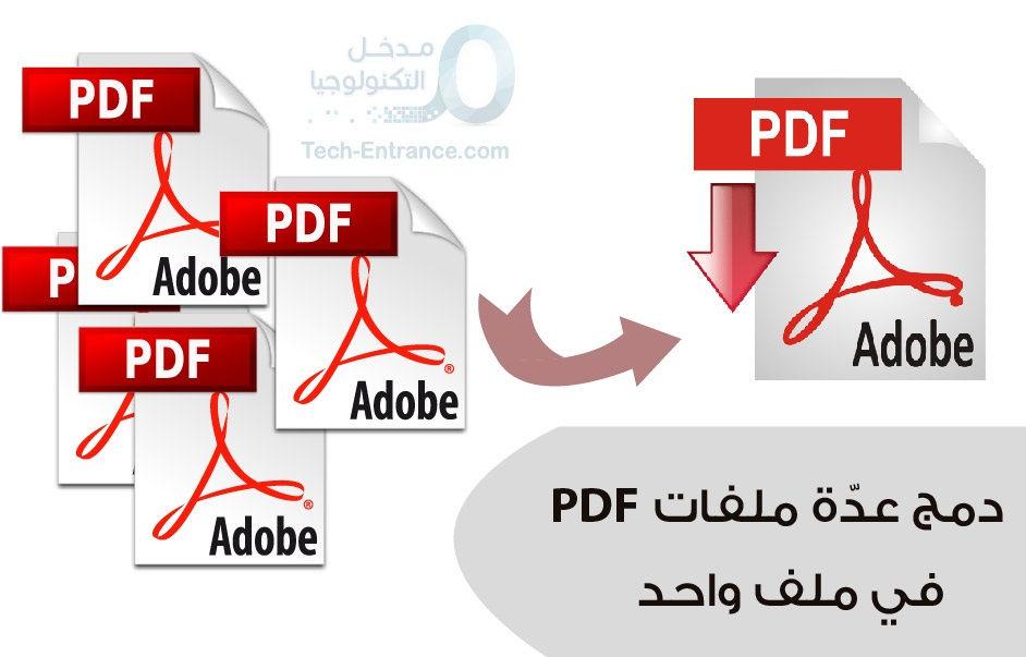 برنامج جمع ملفات pdf بملف واحد